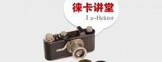 [徕卡讲堂]徕卡Ⅰa-Hektor系列相机介绍摘录