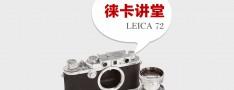 [徕卡讲堂]徕卡72系列相机介绍摘录