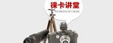[徕卡讲堂]徕卡陆军(WEHRMACHT HEER)相机介绍摘录