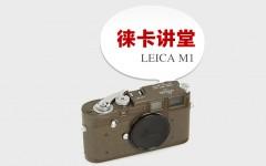 [徕卡讲堂]徕卡M1相机介绍摘录