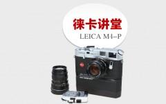 [徕卡讲堂]徕卡M4-P相机介绍摘录