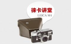 [徕卡讲堂]徕卡M4相机介绍摘录