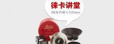 [徕卡讲堂]Hektor-SM 6.3/28mm镜头介绍