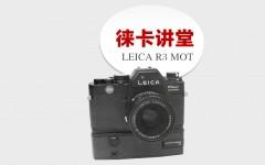 [徕卡讲堂]徕卡R3 MOT相机介绍摘录