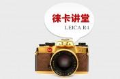 [徕卡讲堂]徕卡R4相机介绍摘录