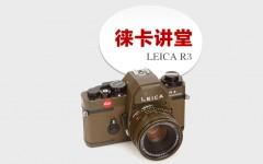 [徕卡讲堂]徕卡R3相机介绍摘录
