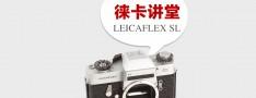 [徕卡讲堂]徕卡Leicaflex SL相机介绍摘录