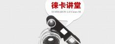 [徕卡讲堂]Summaron-M 2.8/35mm镜头介绍