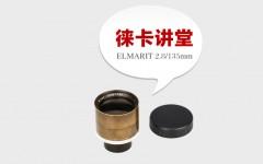 [徕卡讲堂]Elmarit-M 2.8/135mm镜头介绍