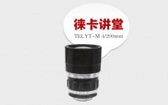 [徕卡讲堂]Telyt-M 4/200mm镜头介绍