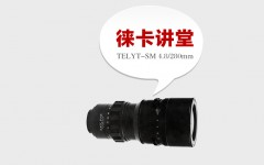 [徕卡讲堂]Telyt-SM 4.8/280mm镜头介绍