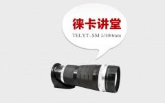 [徕卡讲堂]Telyt-SM 5/400mm镜头介绍
