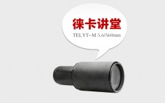 [徕卡讲堂]Telyt-M 5.6/560mm镜头介绍