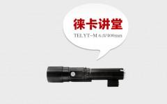 [徕卡讲堂]Telyt-M 6.8/400mm镜头介绍