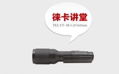 [徕卡讲堂]Telyt-M 6.8/560mm镜头介绍