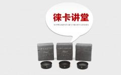 [徕卡讲堂]徕卡非反射近摄装置前镜片配件介绍