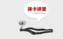 [徕卡讲堂]徕卡相机吊绳TROOV配件介绍