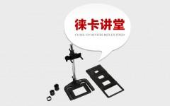 [徕卡讲堂]徕卡反射性近摄装置简单固定配件介绍