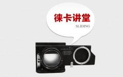 [徕卡讲堂]徕卡反射性近摄装置滑动类型配件介绍