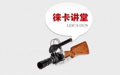 [徕卡讲堂]徕卡枪形配件Leica Gun介绍