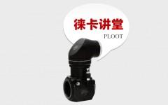 [徕卡讲堂]徕卡反射罩装置PLOOT配件介绍
