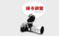 [徕卡讲堂]徕卡反射罩装置Visoflex Ⅰ配件介绍