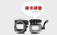 [徕卡讲堂]徕卡反射罩装置Visoflex Ⅱ Ⅲ配件介绍