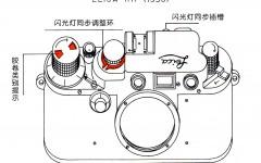 资料 | 徕卡IIIf相机知识介绍摘录