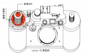 资料 | 徕卡Leica 75原型机知识介绍摘录