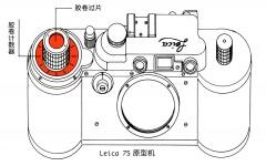 资料   徕卡Leica 75原型机知识介绍摘录