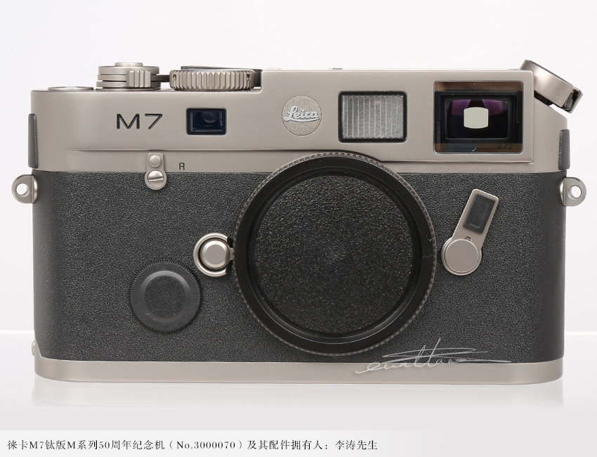 [徕卡博物馆]徕卡M7钛版M系列50周年纪念机(No.3000070)-行者李涛