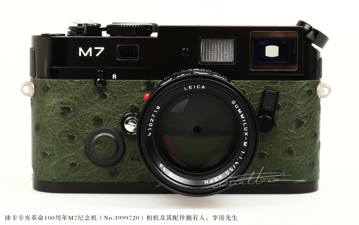 [徕卡博物馆]徕卡辛亥革命100周年M7纪念机(No.3999720)-行者李涛