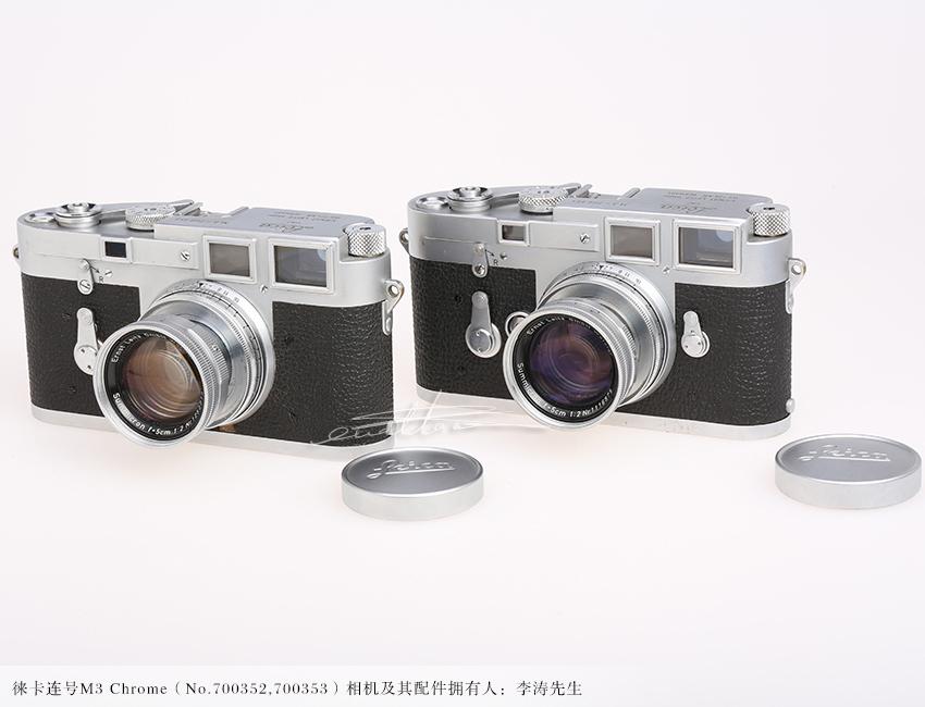 [徕卡博物馆]徕卡M3 Chrome(No.700352,700353)连号相机-行者李涛