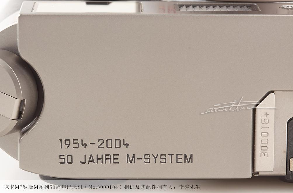 [徕卡博物馆]徕卡M7钛版M系列50周年纪念机(No.3000184)-行者李涛