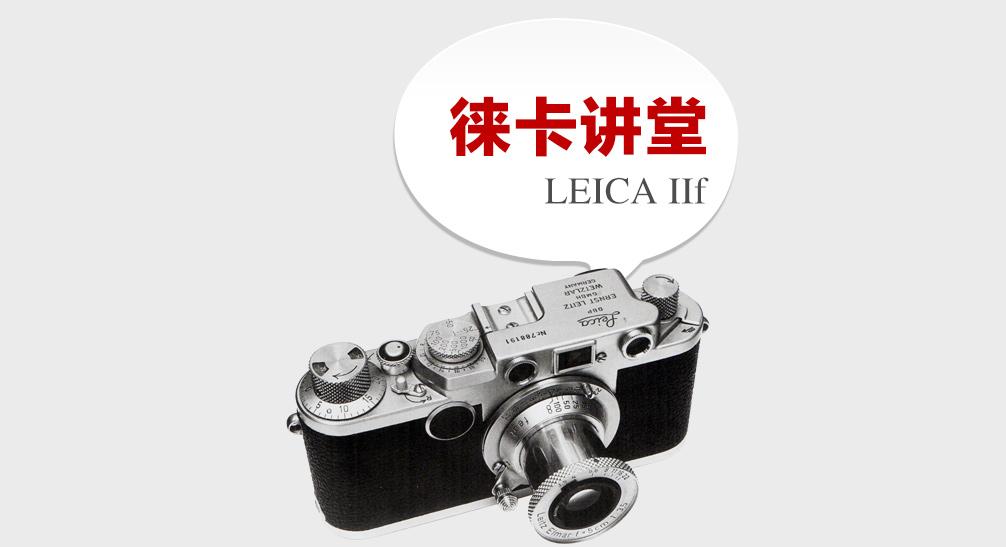[徕卡讲堂]徕卡Ⅱf系列相机介绍摘录-行者李涛