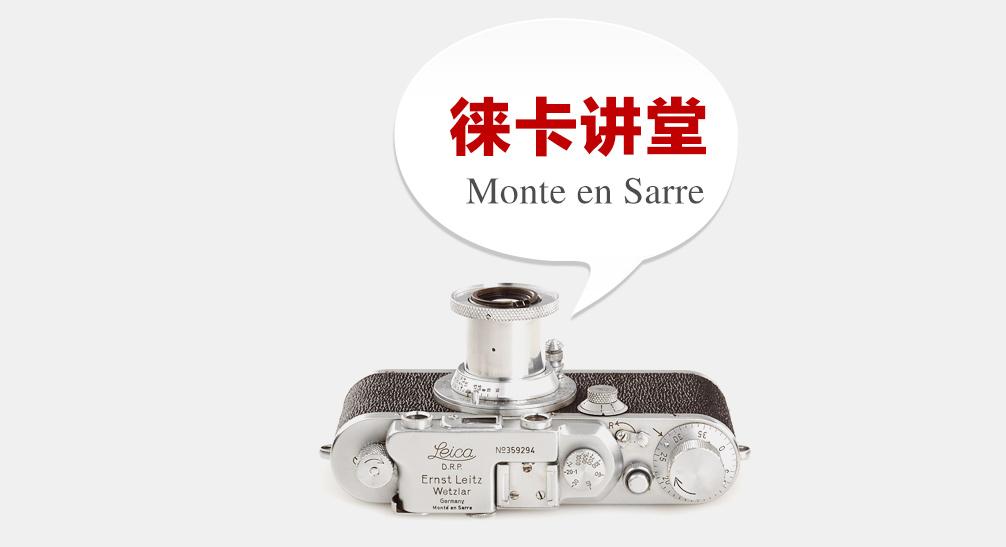 [徕卡讲堂]徕卡Monte en Sarre相机介绍摘录-行者李涛