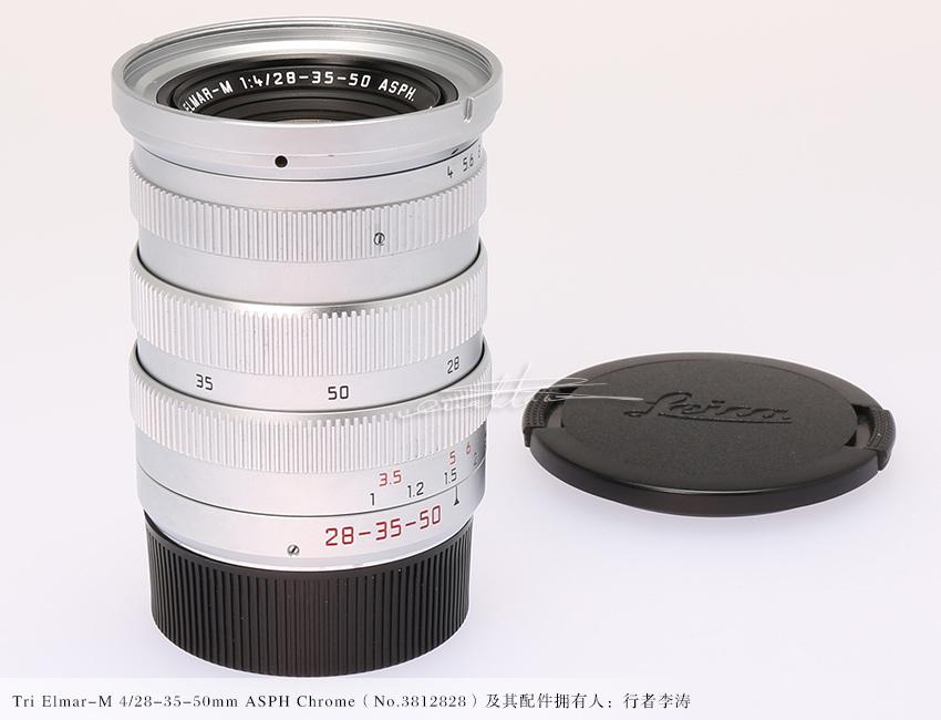 [徕卡博物馆]银铬TriElmar-M 4/28-35-50mm ASPH(No.3812828)镜头-行者李涛