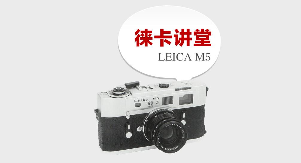 [徕卡讲堂]徕卡M5相机介绍摘录-行者李涛