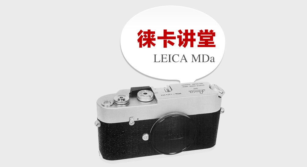 [徕卡讲堂]徕卡MDa相机介绍摘录-行者李涛