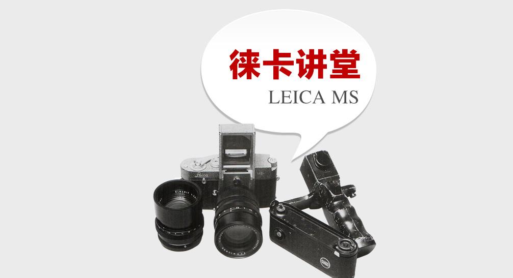 [徕卡讲堂]徕卡MS相机介绍摘录-行者李涛