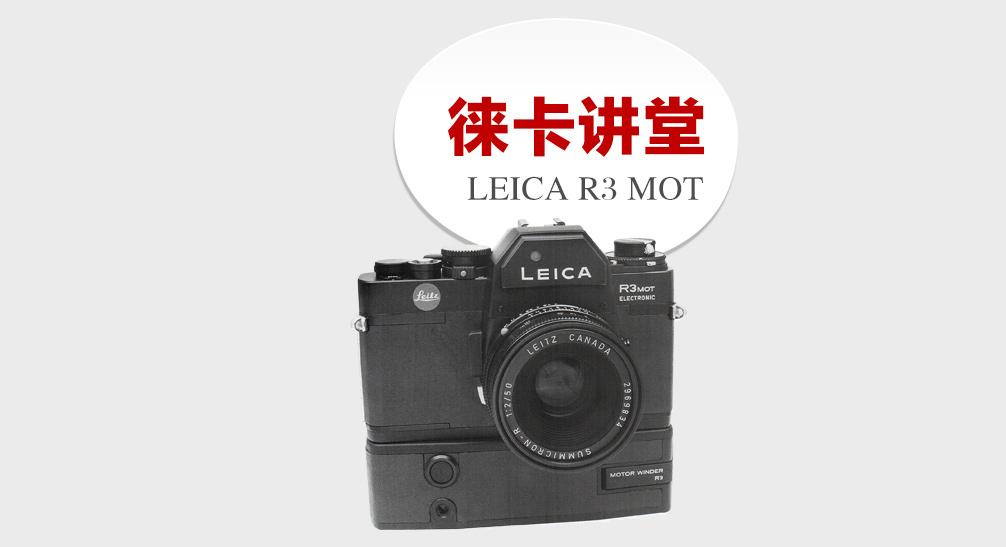 [徕卡讲堂]徕卡R3 MOT相机介绍摘录-行者李涛