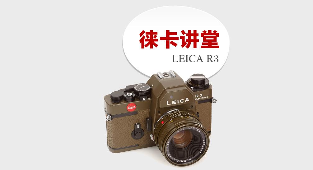 [徕卡讲堂]徕卡R3相机介绍摘录-行者李涛