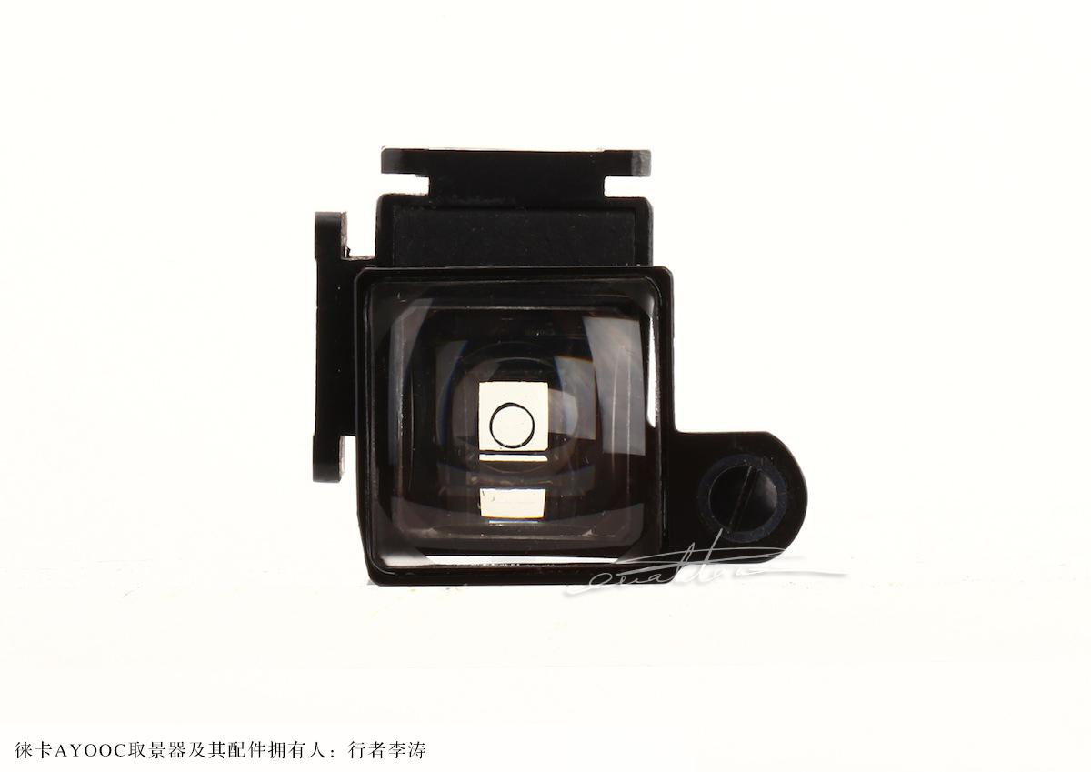 [徕卡博物馆]徕卡AYOOC取景器-行者李涛