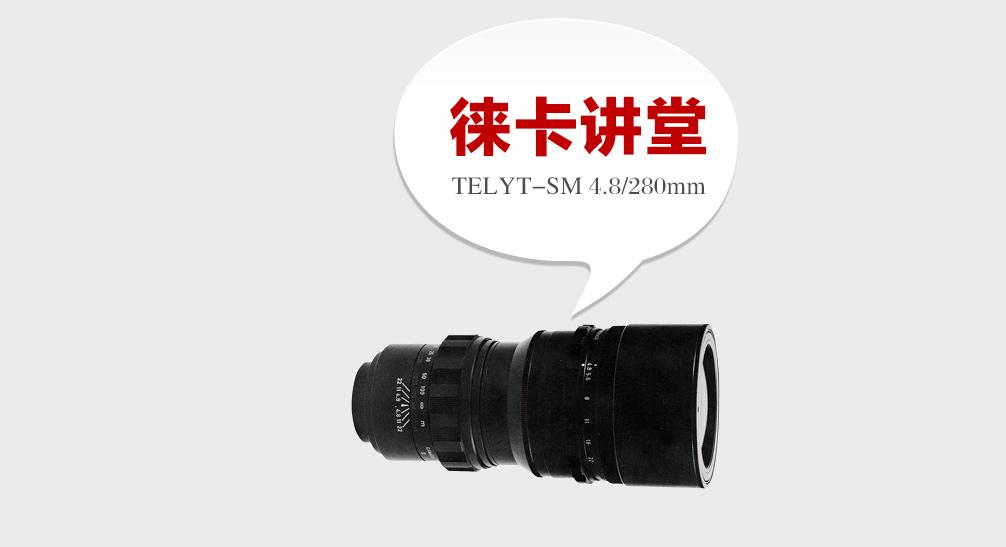 [徕卡讲堂]Telyt-SM 4.8/280mm镜头介绍-行者李涛