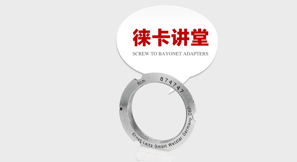 [徕卡讲堂]徕卡螺口转卡口适配器介绍-行者李涛
