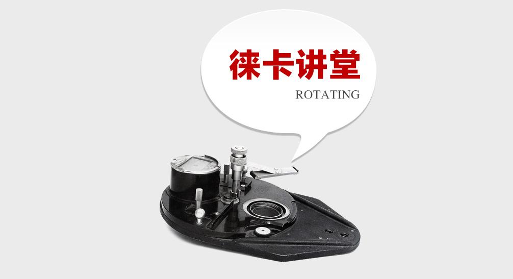 [徕卡讲堂]徕卡反射性近摄装置旋转类型配件介绍-行者李涛